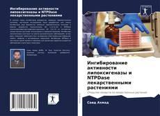 Ингибирование активности липоксигеназы и NTPDase лекарственными растениями kitap kapağı