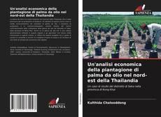 Обложка Un'analisi economica della piantagione di palma da olio nel nord-est della Thailandia