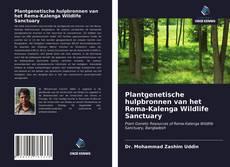 Обложка Plantgenetische hulpbronnen van het Rema-Kalenga Wildlife Sanctuary