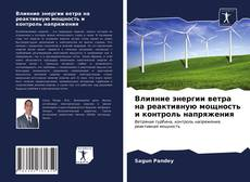 Buchcover von Влияние энергии ветра на реактивную мощность и контроль напряжения