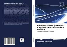 Bookcover of Национальные факторы и трудовые отношения в Японии