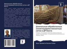 Bookcover of Длительные обработанные инсектицидами москитные сетки в ДР Конго