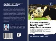 Суперрегуляторная реакция с инъекцией FSH-P у коров гибридного поголовья的封面