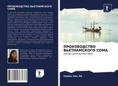Bookcover of ПРОИЗВОДСТВО ВЬЕТНАМСКОГО СОМА