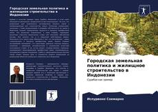 Bookcover of Городская земельная политика и жилищное строительство в Индонезии