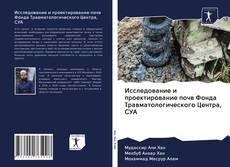 Обложка Исследование и проектирование почв Фонда Травматологического Центра, СУА