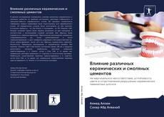 Buchcover von Влияние различных керамических и смоляных цементов
