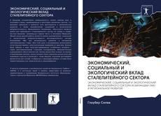 Portada del libro de ЭКОНОМИЧЕСКИЙ, СОЦИАЛЬНЫЙ И ЭКОЛОГИЧЕСКИЙ ВКЛАД СТАЛЕЛИТЕЙНОГО СЕКТОРА
