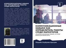 Portada del libro de КОММУНИКАЦИОННЫЕ НАВЫКИ КАК ОПРЕДЕЛИТЕЛЬ РАБОТЫ СРЕДИ МАРКЕТЕРОВ
