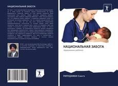 Capa do livro de НАЦИОНАЛЬНАЯ ЗАБОТА