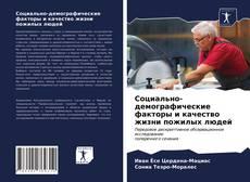 Portada del libro de Социально-демографические факторы и качество жизни пожилых людей