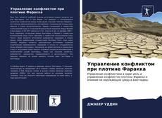 Couverture de Управление конфликтом при плотине Фаракка