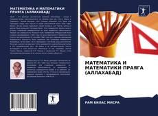 Couverture de МАТЕМАТИКА И МАТЕМАТИКИ ПРАЯГА (АЛЛАХАБАД)