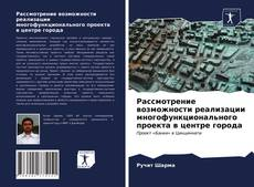 Borítókép a  Рассмотрение возможности реализации многофункционального проекта в центре города - hoz