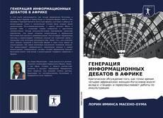 Bookcover of ГЕНЕРАЦИЯ ИНФОРМАЦИОННЫХ ДЕБАТОВ В АФРИКЕ