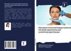 Bookcover of Ортодонтическое/хирургическое лечение вертикальной скелетной дисплазии