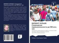 Bookcover of ВАРИАНТ НУЛЬШЕ: Сокращение перенаселенности до 100 млн. чел.