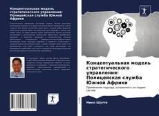 Bookcover of Концептуальная модель стратегического управления: Полицейская служба Южной Африки
