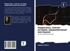 Обложка Нарративы, анализ историй, средневековый мистицизм