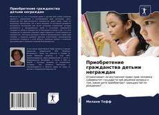 Обложка Приобретение гражданства детьми неграждан