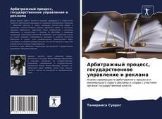 Portada del libro de Арбитражный процесс, государственное управление и реклама