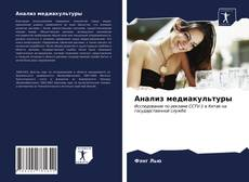 Bookcover of Анализ медиакультуры