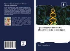 Bookcover of Практические заметки в области генной инженерии