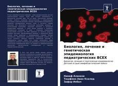 Обложка Биология, лечение и генетическая эпидемиология педиатрических ВСЕХ