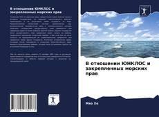 Bookcover of В отношении ЮНКЛОС и закрепленных морских прав