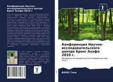 Portada del libro de Конференция Научно-исследовательского центра Бронг Ахафо 2010 г.
