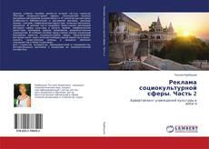 Bookcover of Реклама социокультурной сферы. Часть 2