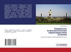 Социально психологические характеристики атлетов kitap kapağı