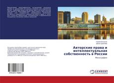 Обложка Авторские права и интеллектуальная собственность в России