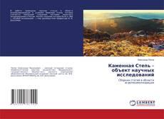 Bookcover of Каменная Степь – объект научных исследований