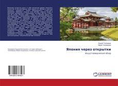 Обложка Япония через открытки