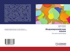 Bookcover of Индоевропейские языки