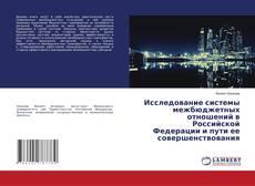Capa do livro de Исследование системы межбюджетных отношений в Российской Федерации и пути ее совершенствования