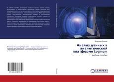 Buchcover von Анализ данных в аналитической платформе Loginom