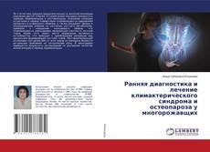 Bookcover of Ранняя диагностика и лечение климактерического синдрома и остеопароза у многорожавщих