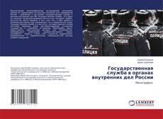 Bookcover of Государственная служба в органах внутренних дел России
