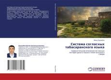 Copertina di Система согласных табасаранского языка