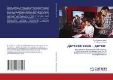 Capa do livro de Детское кино – детям!