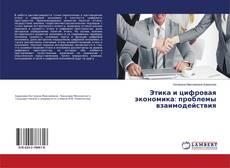 Portada del libro de Этика и цифровая экономика: проблемы взаимодействия