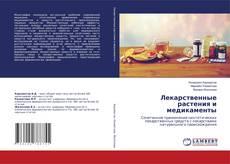 Bookcover of Лекарственные растения и медикаменты