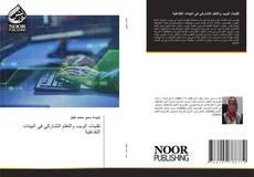 Portada del libro de تقنيات الويب والتعلم التشاركي في البيئات التفاعلية