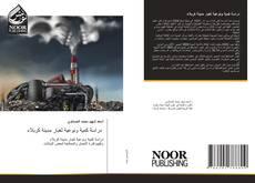 Portada del libro de دراسة كمية ونوعية لغبار مدينة كربلاء