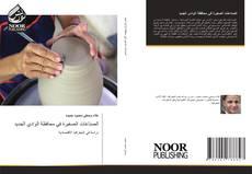 Portada del libro de الصناعات الصغيرة في محافظة الوادي الجديد