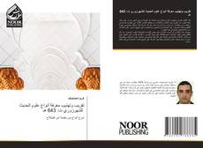Bookcover of تقريب وتهذيب معرفة أنواع علوم الحديث للشهرزوري ت: 643 هـ
