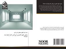 Portada del libro de معايير تقييم التصوير في فنون الفراغ فيما بعد الحداثة