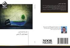 Bookcover of تبسيط علوم الأراضي